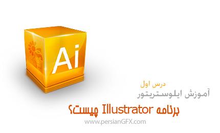آموزش ایلوستریتور، برنامه Illustrator چیست؟