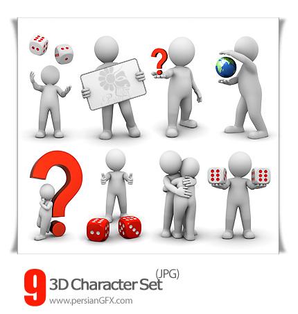مجموعه کاراکتر های سه بعدی - 3D Character Set