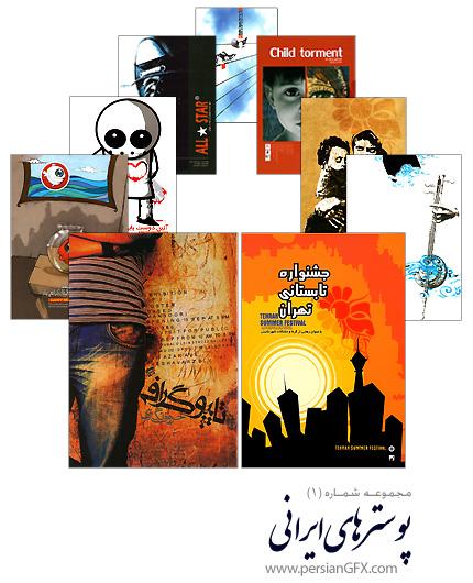 مجموعه پوسترهای ایرانی شماره یک