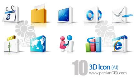 ایکون های جذاب سه بعدی شماره یک -  3D Icons  01
