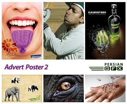 تصاویر تبلیغاتی شماره دو - Advert Poster 02