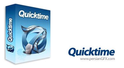 نرم افزار پخش و ویرایش فیلم Quicktime Pro 7.7.6