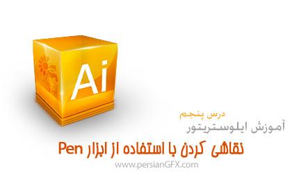 آموزش ایلوستریتور، رسم کردن اشکال با ابزار Pen