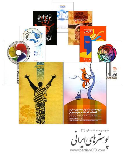 مجموعه پوسترهای ایرانی شماره دو