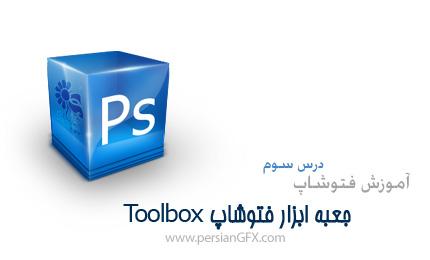 آموزش فتوشاپ، جعبه ابزار فتوشاپ (Toolbox)