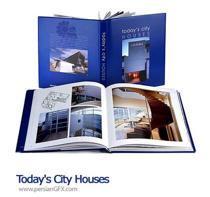 مجله طراحی مدرن خانه های شهری - Todays City Houses Magazine