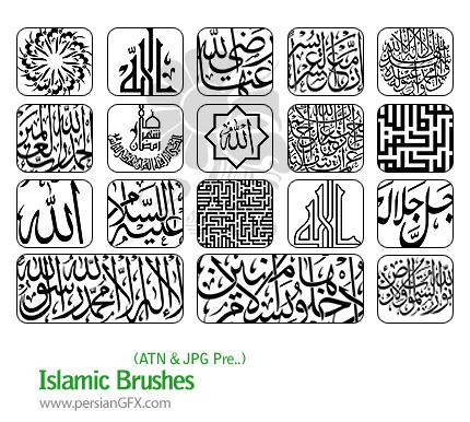 براش فتوشاپ با طرح های اسلامی - Islamic Brush