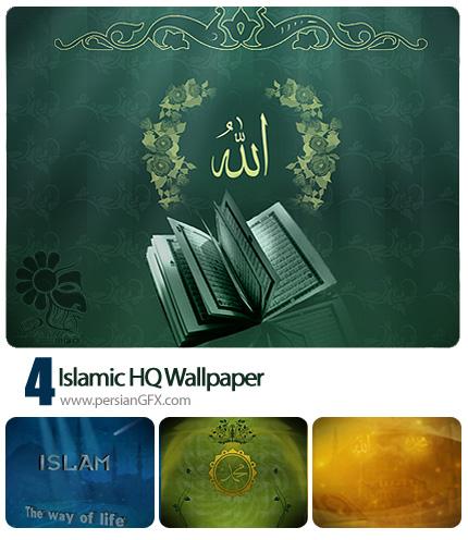 مجموعه پس زمینه های اسلامی - Islamic HQ Wallpaper