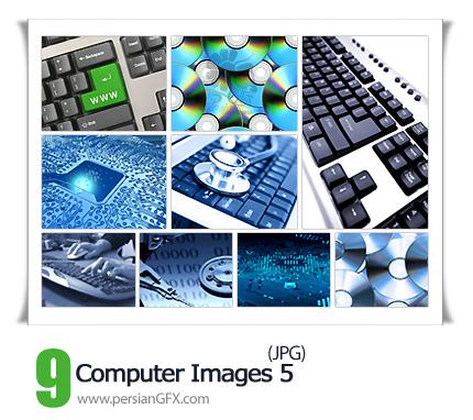 مجموعه تصاویر کامپیوتر شماره پنج - Computer Images 05