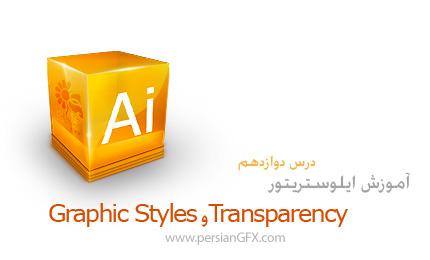 آموزش ایلوستریتور، Transparency و Graphic Styles در ایلوستریتور