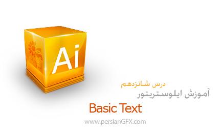 آموزش ایلوستریتور، کار با ابزار تایپ در ایلوستریتور - Basic Text