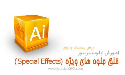 آموزش ایلوستریتور، خلق جلوه های ویژه (Special Effects)