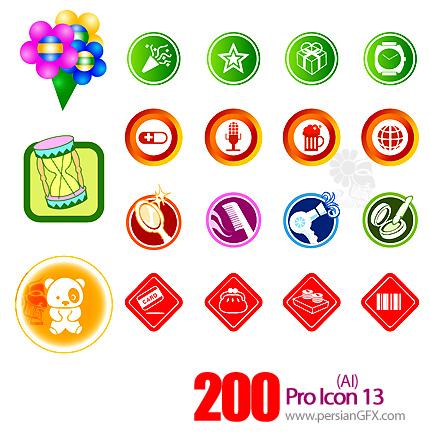 کلکسیون آیکون های حرفه ای شماره سیزده - Pro Icon 13