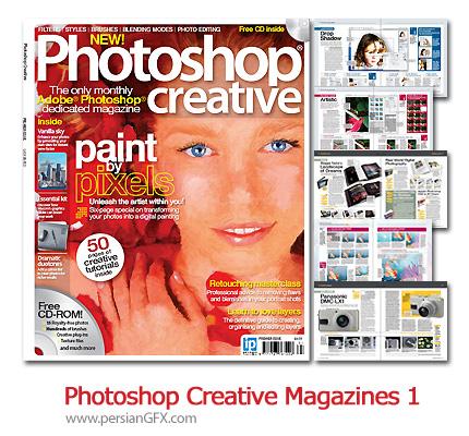 مجله آموزش فتوشاپ شماره یک - Photoshop Creative Magazines 01