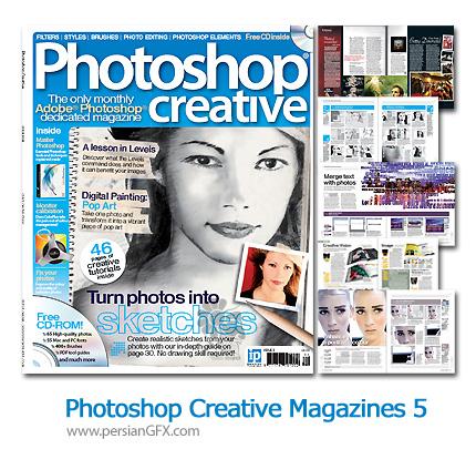 مجله آموزش فتوشاپ شماره پنج - Photoshop Creative Magazines 05