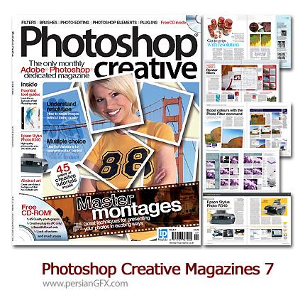 مجله آموزش فتوشاپ شماره هفت - Photoshop Creative Magazines 07
