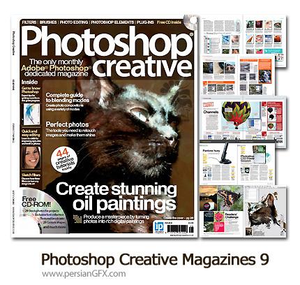 مجله آموزش فتوشاپ شماره نه - Photoshop Creative Magazines 09