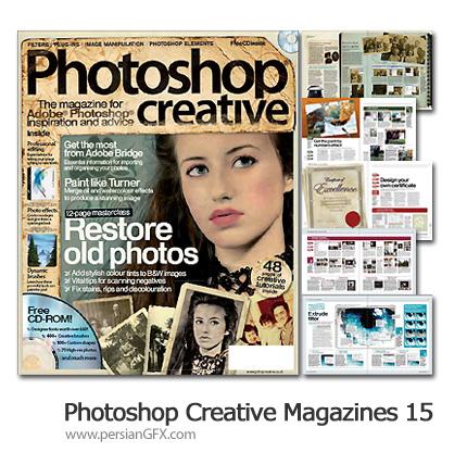 مجله آموزش فتوشاپ شماره پانزده - Photoshop Creative Magazines 15