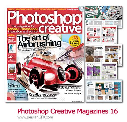 مجله آموزش فتوشاپ شماره شانزده - Photoshop Creative Magazines 16