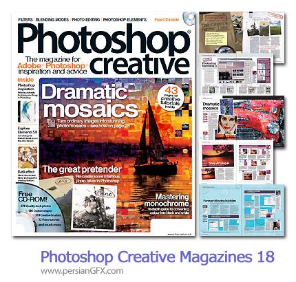 مجله آموزش فتوشاپ شماره هجده - Photoshop Creative Magazines 18