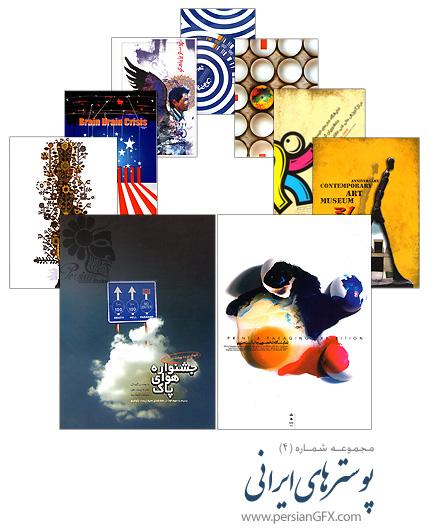 مجموعه پوسترهای ایرانی شماره چهار