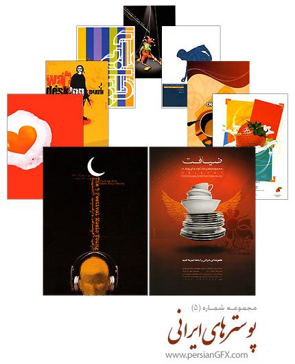 مجموعه پوسترهای ایرانی شماره پنج