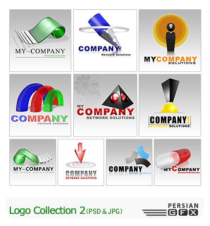 کلکسیون آماده آرم و لوگو شماره دو - Logo Collection 02