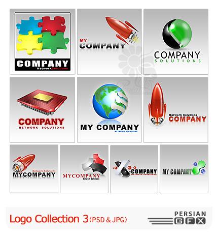 کلکسیون آماده آرم و لوگو شماره سه - Logo Collection 03
