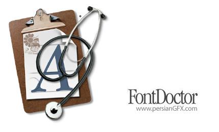 مدیریت فونت ها توسط FontDoctor for Windows 2.6.1