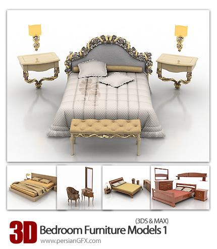 فایل های آماده سه بعدی، وسایل اتاق خواب شماره یک - 3D Bedroom Furniture Models 01