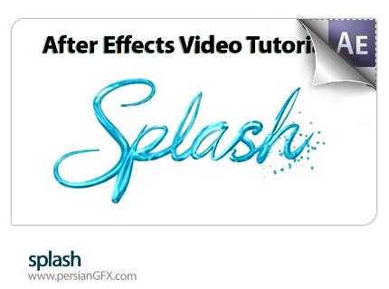 آموزش خلق نوشته برجسته و براق در افترافکت - Video Tutorial Splash