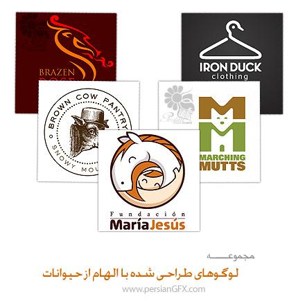 مجموعه لوگو های طراحی شده با الهام از تصویر حیوانات - Animal Inspired Logo Designs