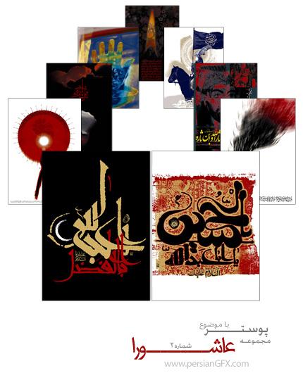 مجموعه پوستر با موضوع عاشورا شماره دو
