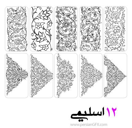 مجموعه هنر اسلیمی شماره پنج - Eslimi Art 05
