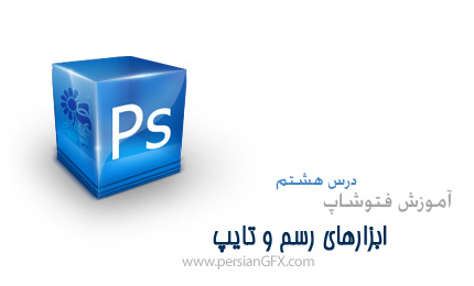 [تصویر:  1261552013_photoshop-training-000.jpg]