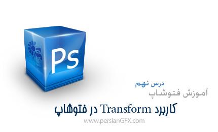 [تصویر:  1261553064_9-USING-TRANSFORM.jpg]