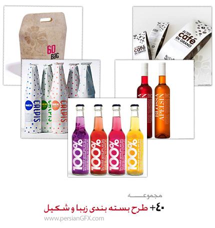 بیش از چهل نمونه طرح بسته بندی زیبا و شکیل - Creative Advertising Package Designs