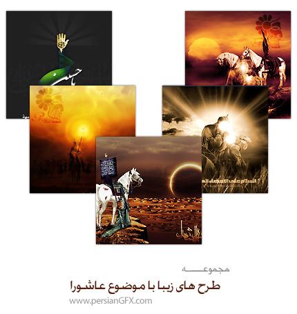 مجموعه طرح های زیبا با موضوع امام حسین و عاشورا