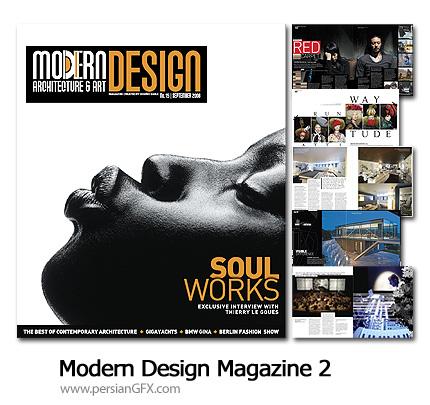 مجله طراحی مدرن سپتامبر 2008 - Modern Design Magazine September 2008