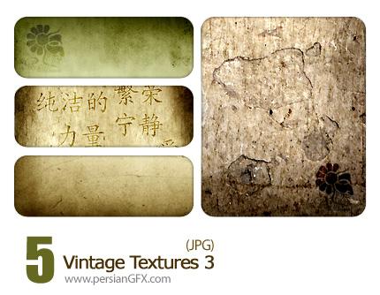 پنج نمونه جالب از بافت ها و کاغذ های زیبا - Vintage Textures 03