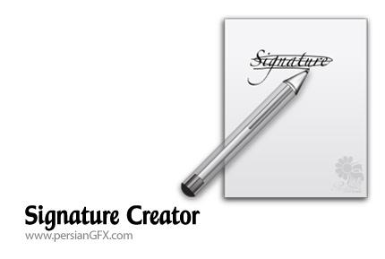 ساخت و طراحی امضای شخصی با Signature Creator 1.12.43