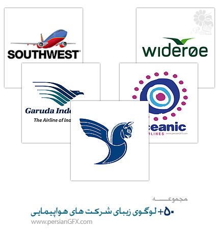زیباترین لوگوهای شرکت های هواپیمایی جهان - Popular Airline Logos