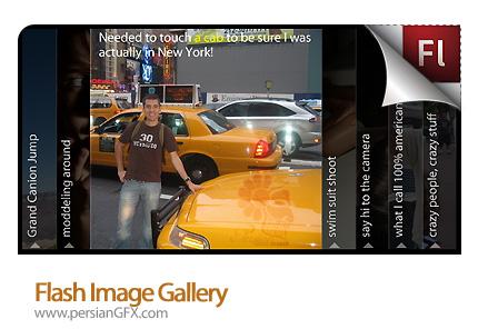 نمونه آماده گالری عکس فلش - Flash Image Gallery