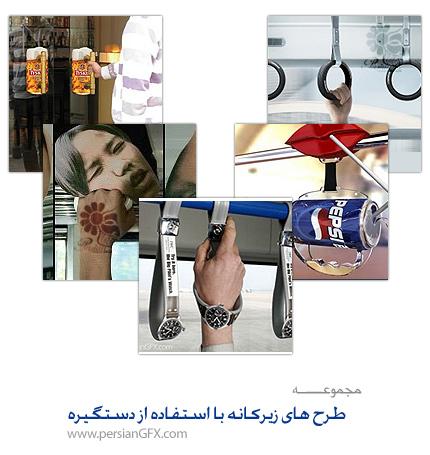 استفاده زیرکانه از دستگیره اتوبوس و مترو در تبلیغات - Cool and Clever Uses of Handles in Advertising