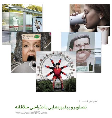 تبلیغات محیطی - تصاویر و بیلبورد هایی با طراحی خلاقانه