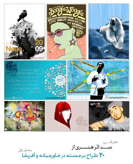 100 اثر هنری از 20 طراح برجسته از خاورمیانه و آفریقا بخش اول