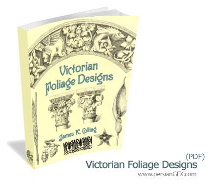 طرح های قدیمی بسیار زیبا از گل و برگ - Victorian Foliage Designs