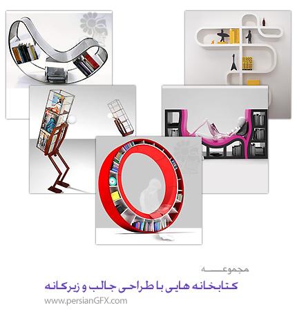 کتابخانه هایی با طراحی جالب و زیرکانه - Library design 01