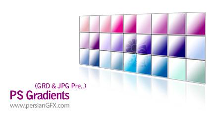مجموعه ی زیبا از گرادینت های فتوشاپ - PS Gradients