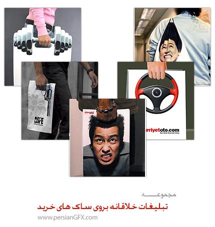 طراحی های زیبا و مهیج تبلیغاتی بروی ساک های خرید دستی - Silly Shopping Bags Ever Designed